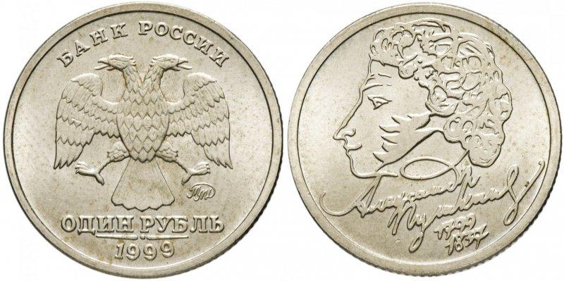 1 рубль, посвященный 200-летию со дня рождения Александра Пушкина