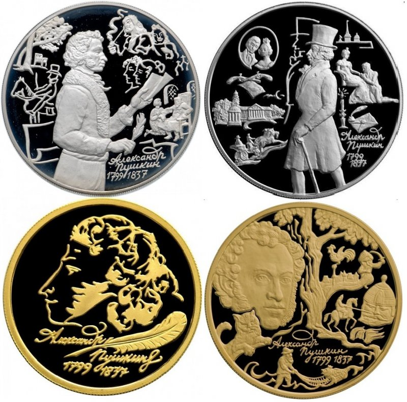 Реверс монет из драгоценных металлов, посвященных 200-летию со дня рождения Александра Пушкина