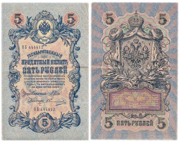 Банкнота 5 рублей Николая Второго, 1909 год