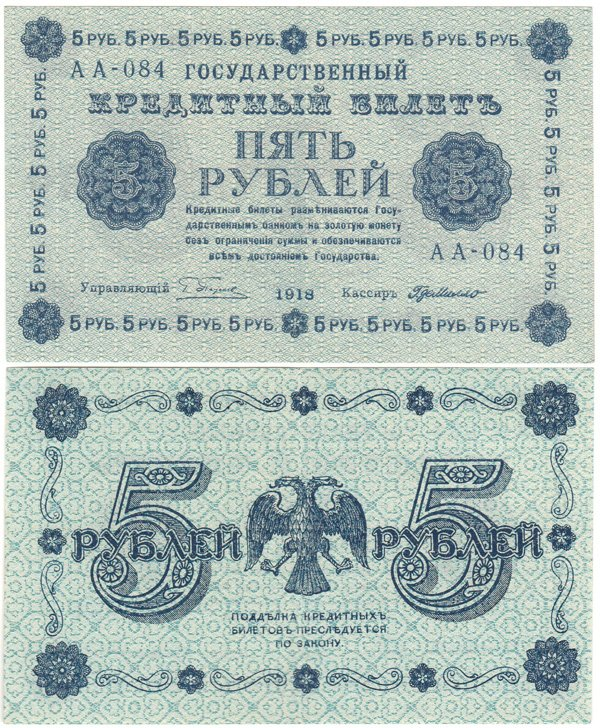 Банкнота 5 рублей 1918 год