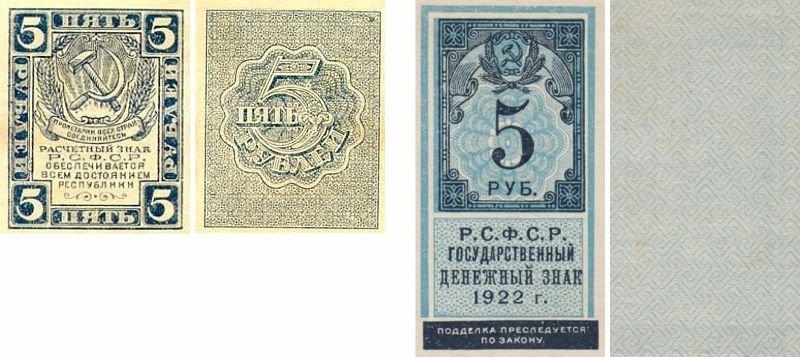 Банкноты 5 рублей 1921 и 1922 годы