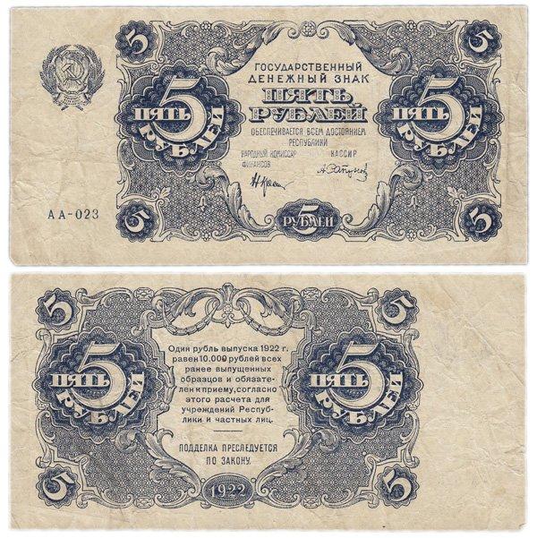 Банкнота 5 рублей 1922 год