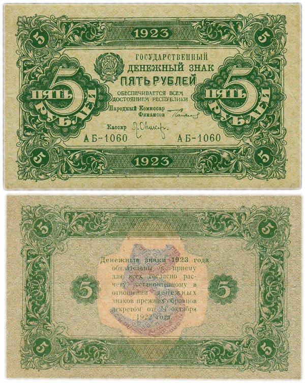 Банкнота 5 рублей 1923 год