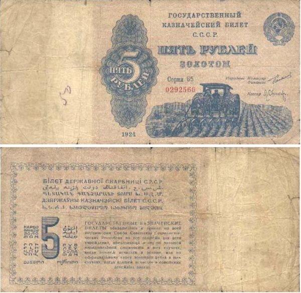 Банкнота 5 рублей 1924 год