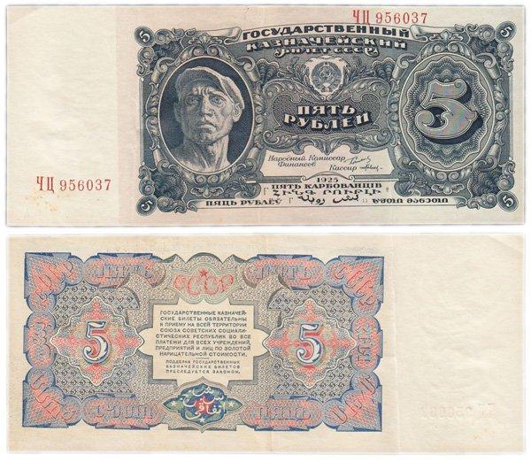 Банкнота 5 рублей 1925 год