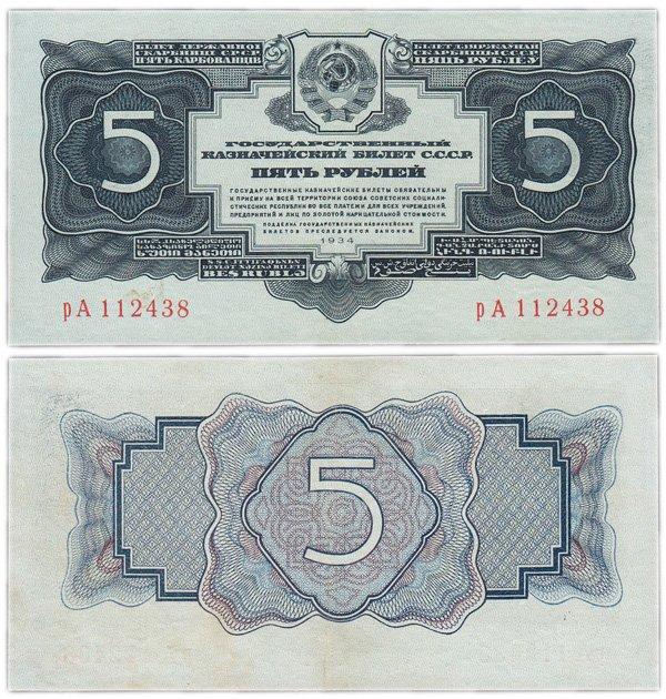Банкнота 5 рублей 1934 год