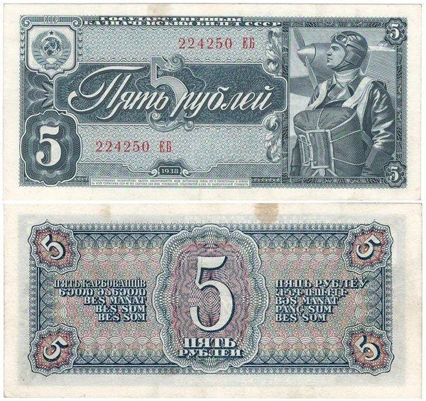 Банкнота 5 рублей 1938 год