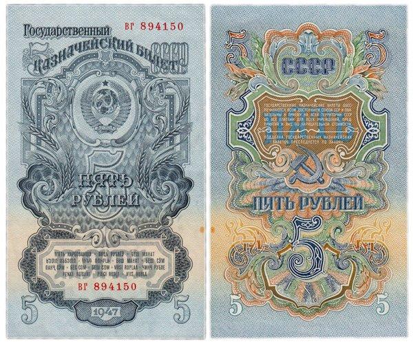 Банкнота 5 рублей 1947 год