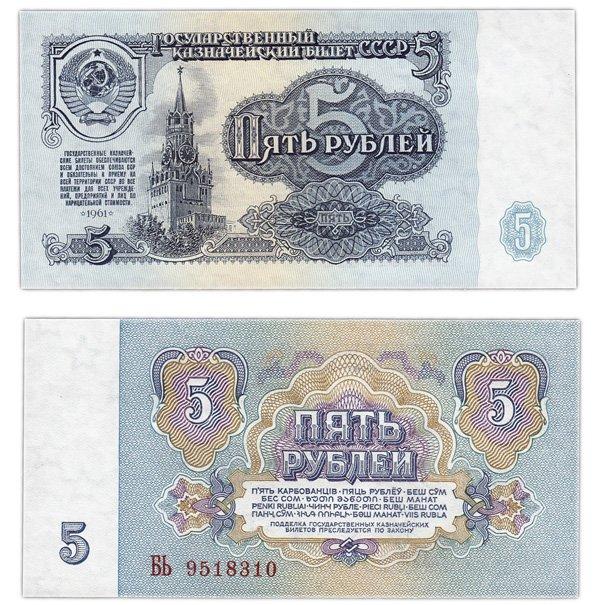 Банкнота 5 рублей 1961 год