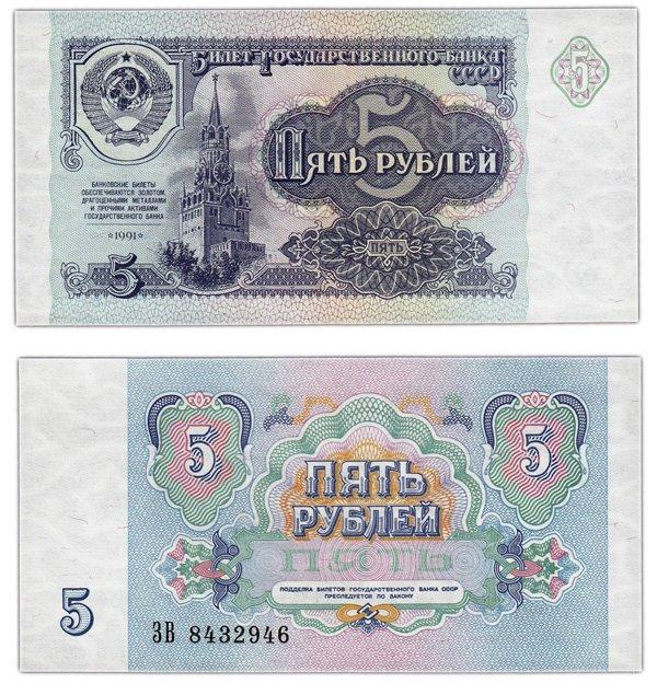 Банкнота 5 рублей 1991 год