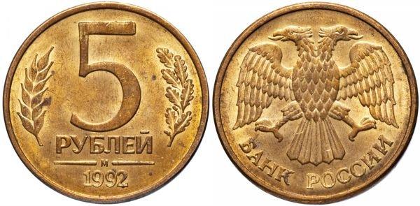 Монета 5 рублей 1992 год