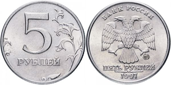 Монета 5 рублей 1997 год