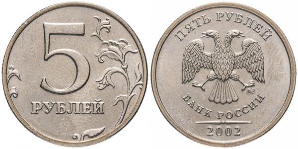 Монета 5 рублей 2002 год