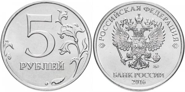 Монета 5 рублей 2016 год