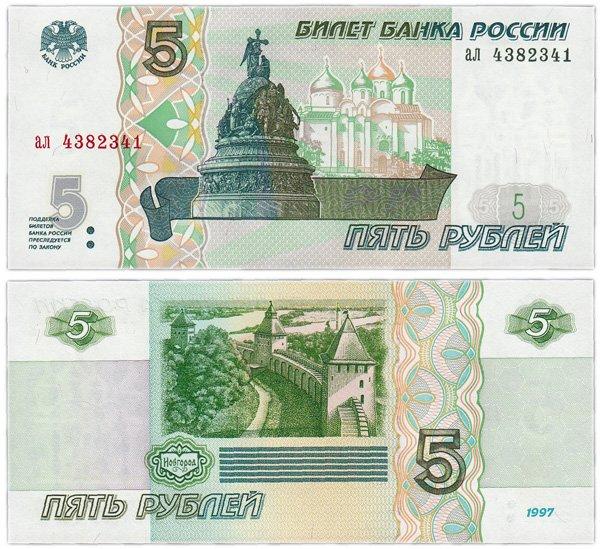 Банкнота 5 рублей 1997 год