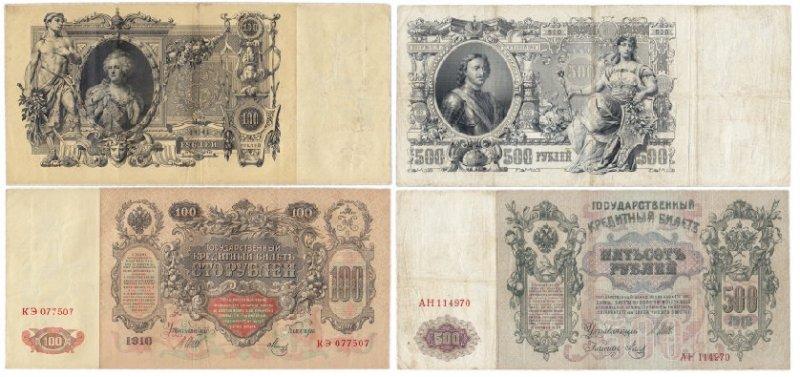 Царские банкноты 100 и 500 рублей