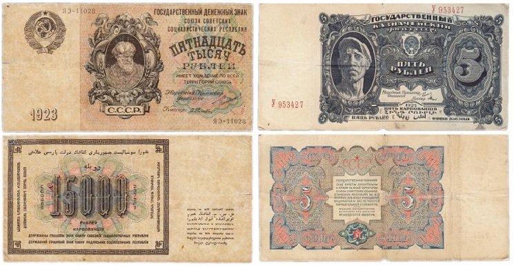 15000 руб., 1923 год; 5 рублей, 1925 год