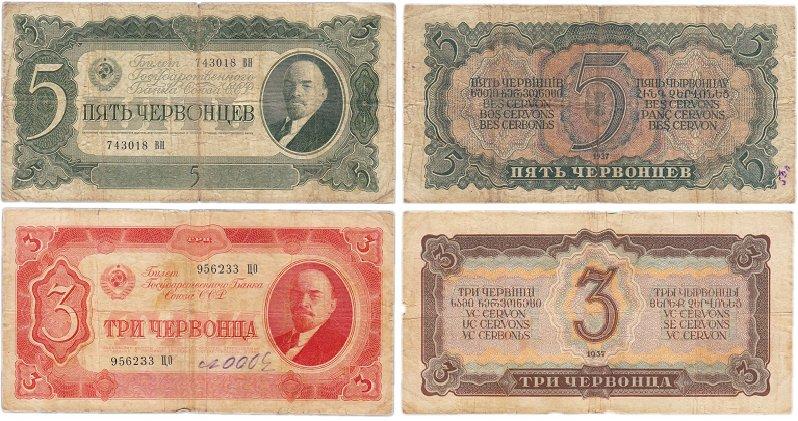 Банкноты 5 и 3 червонцев м использованием портрета А. Эберлинга