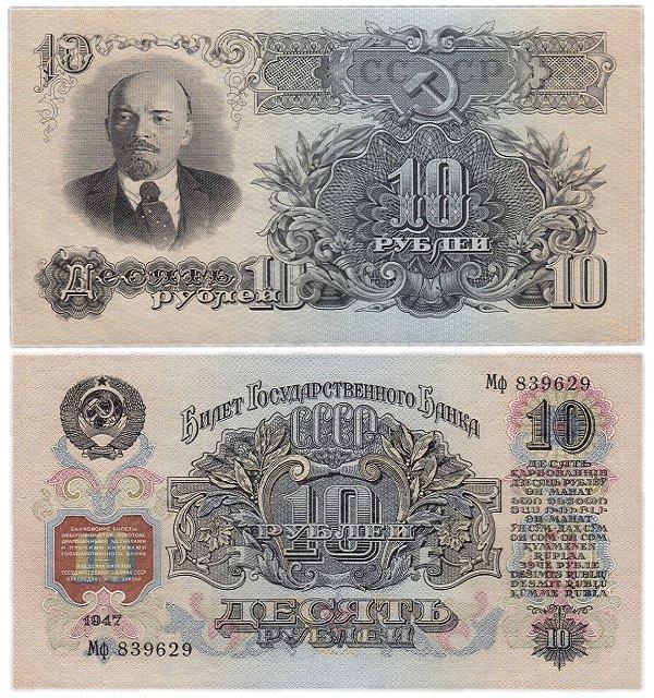 Банкнота 10 рублей. 1947 год