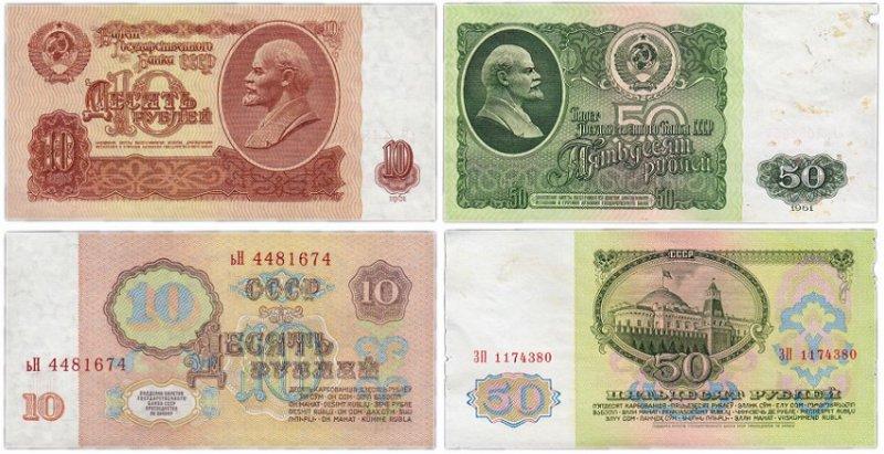 Купюры 10 и 50 рублей. 1961 год