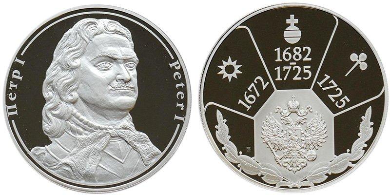 """Килограммовая медаль """"Пётр I"""" (2015 г.)"""