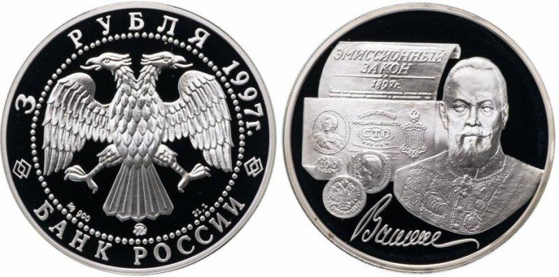 3 рубля 1997 года в честь векового юбилея реформы Витте