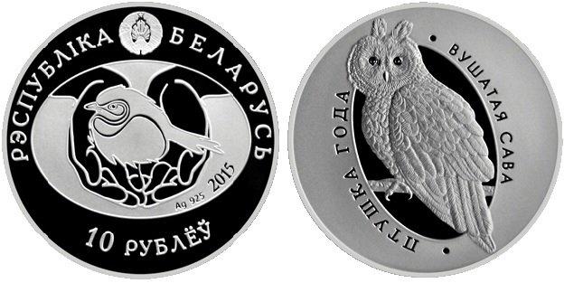 10 рублей 2015 года «Птица года - Ушастая сова»
