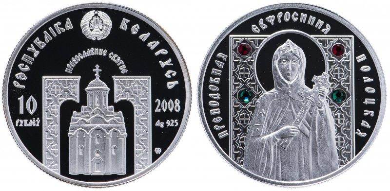 10 рублей 2008 года «Православные святые - Евфросиния Полоцкая»