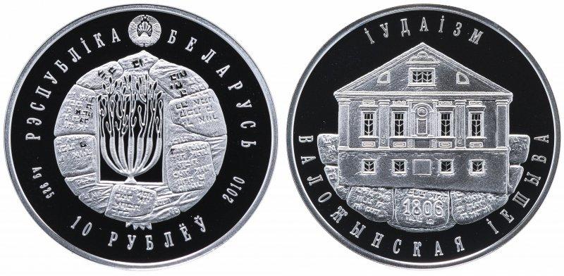 10 рублей 2010 года «Иудаизм»