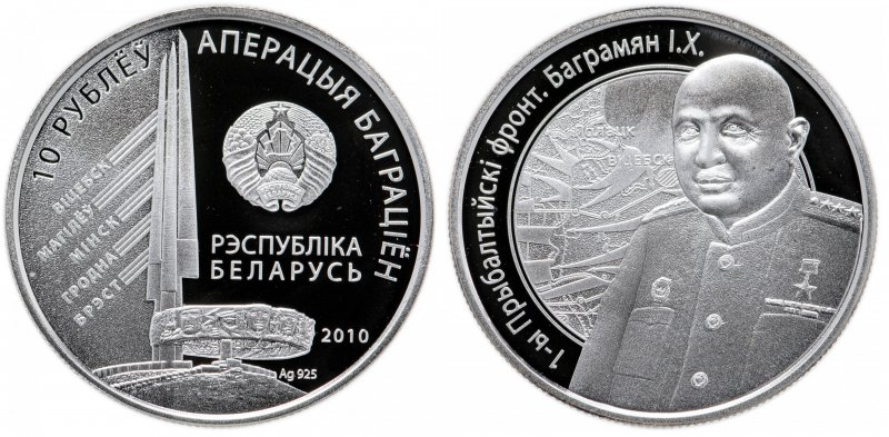 10 рублей 2010 года «Операция Багратион - Баграмян»