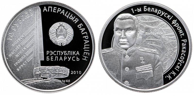 10 рублей 2010 года «Операция Багратион – Рокоссовский»