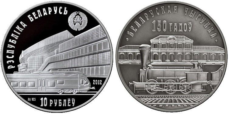 10 рублей 2012 года «150 лет Белорусской железной дороге»