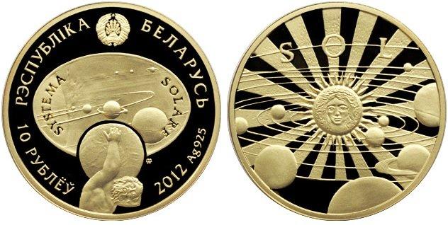 10 рублей 2012 года «Солнечная система – Солнце»