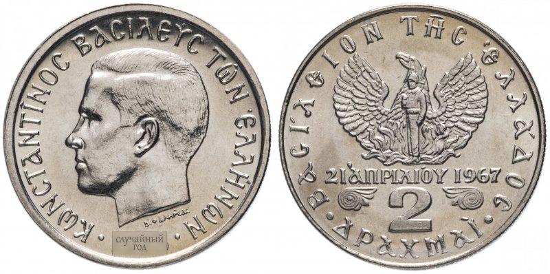 Греция, 2 драхмы 1971-1973 гг.