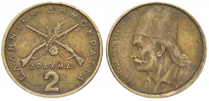 Греция, 2 драхмы (1976-1986 гг.)