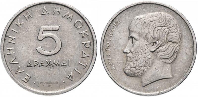 Греция, 5 драхм 1976-2000 гг.