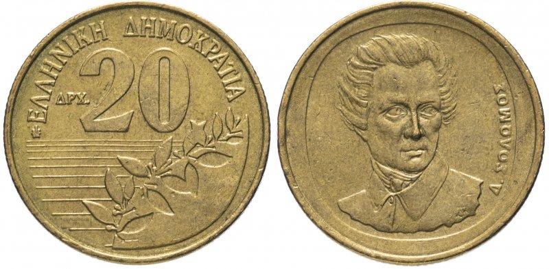Греция 20 драхм 1990-2000 гг. Поэт Дионисиос Соломос