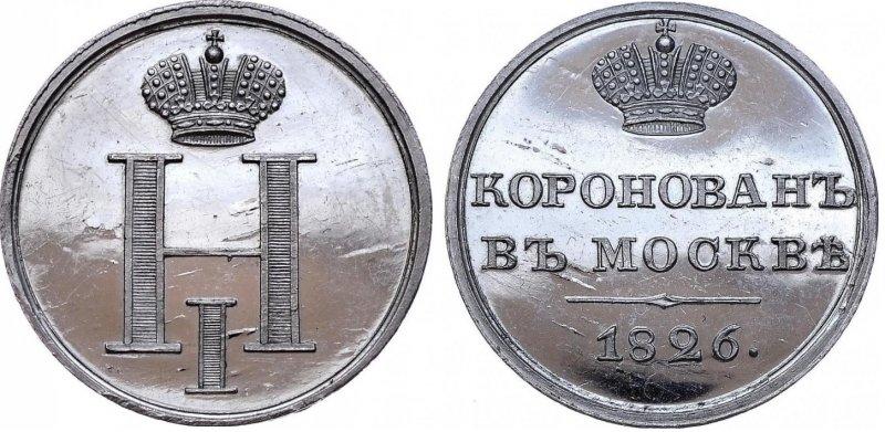 Жетон Николая I (платина)