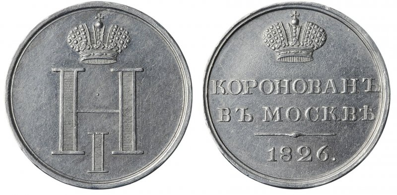 Жетон Николая I (серебро)