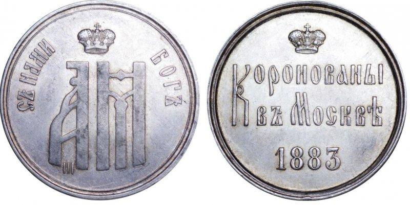 Жетон Александра III (серебро)