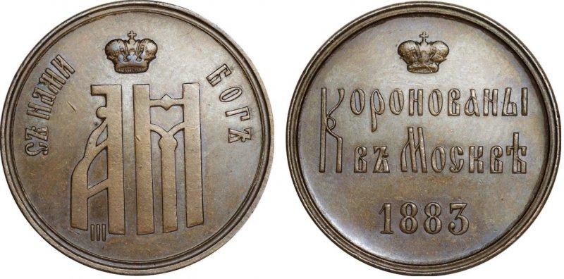 Жетон Александра III (медь)