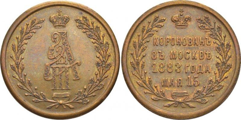 Жетон Александра III (бронза)