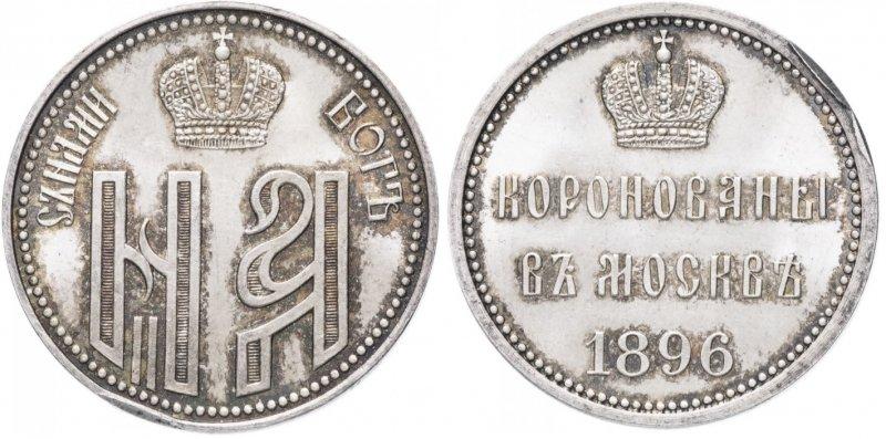 Жетон Николая II