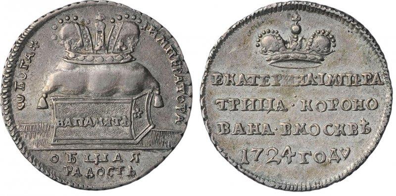 Жетон Екатерины I (серебро)