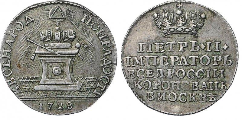 Жетон Петра II (серебро)