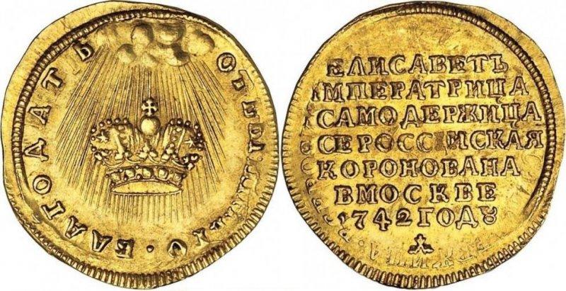 Жетон Елизаветы Петровны (золото)
