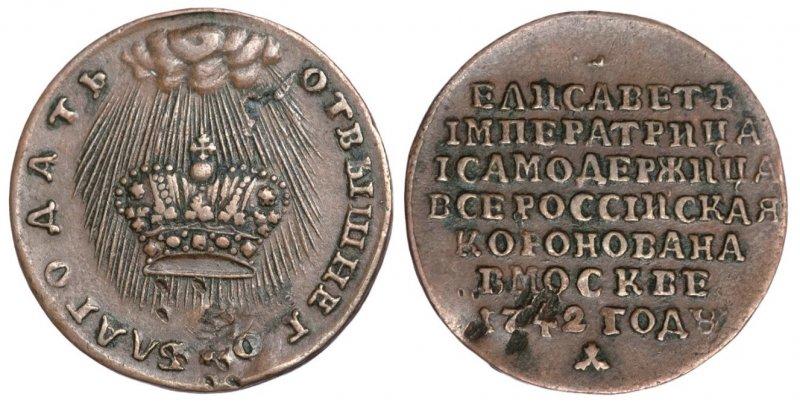 Жетон Елизаветы Петровны (серебро)