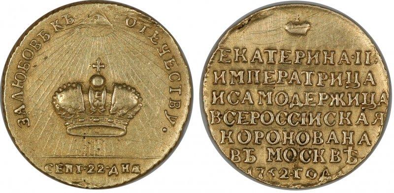 Жетон Екатерины II (золото)