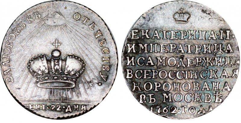 Жетон Екатерины II (серебро)