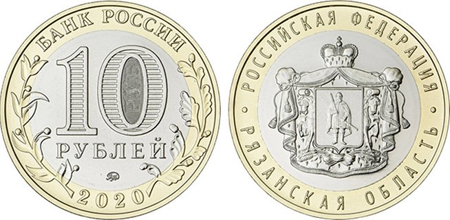 Монета «Рязанская область» из серии «Российская Федерация»